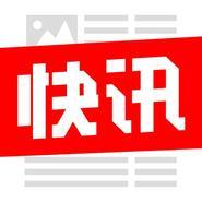 张家口统战部原副部长严重违纪违法犯罪,被开除公职